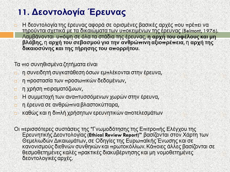 11. Δεοντολογία Έρευνας  Η δεοντολογία της έρευνας αφορά σε ορισμένες βασικές αρχές π ου π ρέ π ει να τηρούνται σχετικά με τα δικαιώματα των υ π οκει