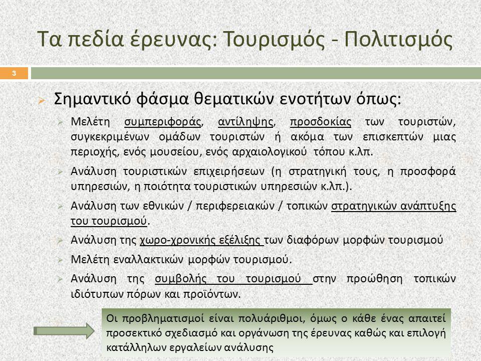 Τα πεδία έρευνας : Τουρισμός - Πολιτισμός  Σημαντικό φάσμα θεματικών ενοτήτων όπως :  Μελέτη συμπεριφοράς, αντίληψης, προσδοκίας των τουριστών, συγκ