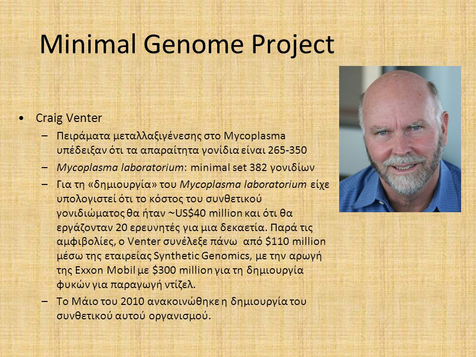Minimal Genome Project Craig Venter –Πειράματα μεταλλαξιγένεσης στο Mycoplasma υπέδειξαν ότι τα απαραίτητα γονίδια είναι 265-350 –Mycoplasma laborator