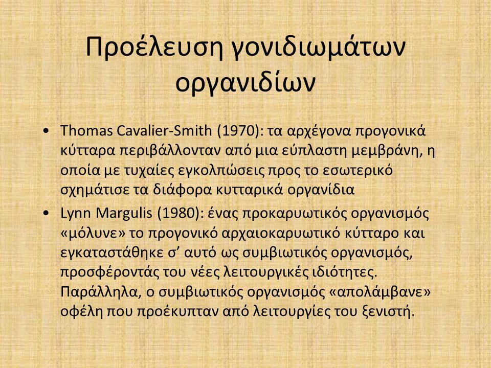 Προέλευση γονιδιωμάτων οργανιδίων Thomas Cavalier-Smith (1970): τα αρχέγονα προγονικά κύτταρα περιβάλλονταν από μια εύπλαστη μεμβράνη, η οποία με τυχα