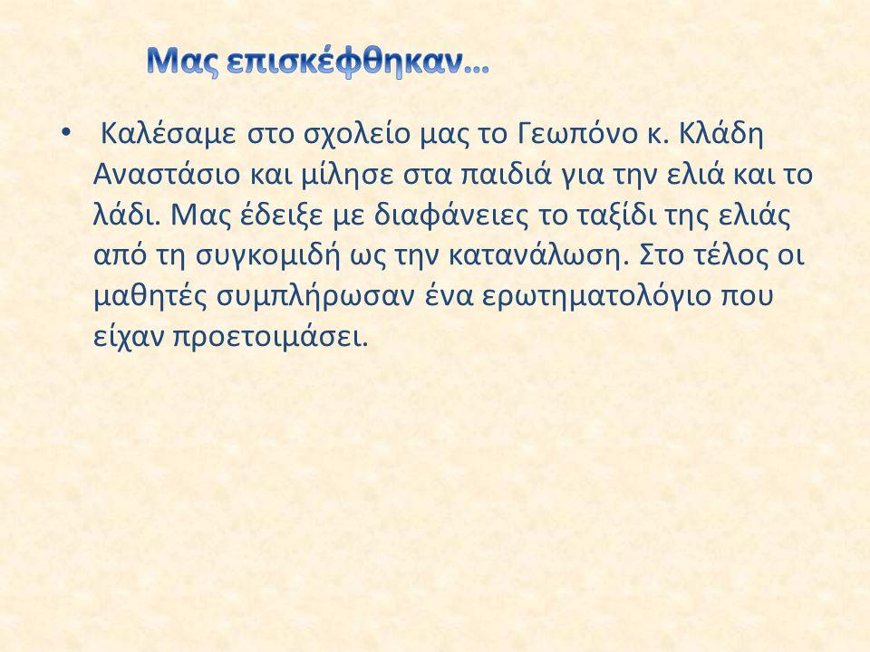 Καλέσαμε στο σχολείο μας το Γεωπόνο κ. Κλάδη Αναστάσιο και μίλησε στα παιδιά για την ελιά και το λάδι. Μας έδειξε με διαφάνειες το ταξίδι της ελιάς απ