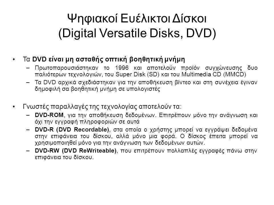 Ψηφιακοί Ευέλικτοι Δίσκοι (Digital Versatile Disks, DVD) Τα DVD είναι μη ασταθής οπτική βοηθητική μνήμη –Πρωτοπαρουσιάστηκαν το 1996 και αποτελούν προ