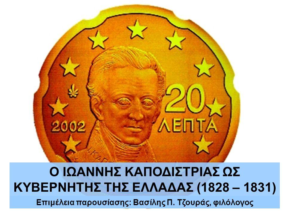 Το 1830 με το πρωτόκολλο της Ανεξαρτησίας η Ελλάδα ανακηρύσσεται ανεξάρτητο κράτος.