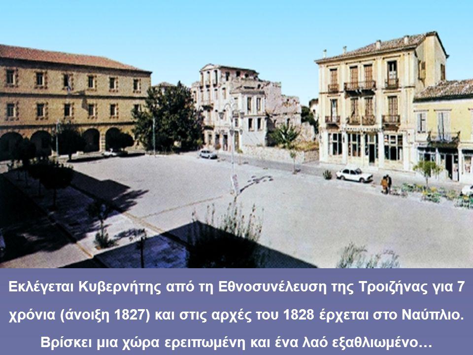 Εκλέγεται Κυβερνήτης από τη Εθνοσυνέλευση της Τροιζήνας για 7 χρόνια (άνοιξη 1827) και στις αρχές του 1828 έρχεται στο Ναύπλιο. Βρίσκει μια χώρα ερειπ