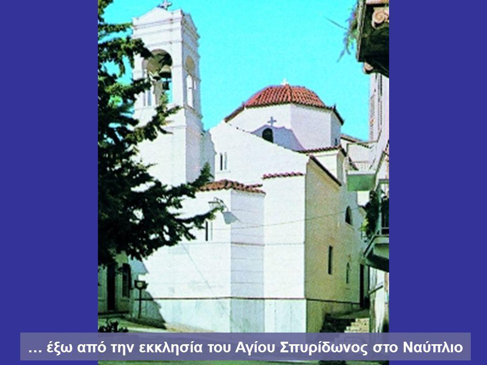 … έξω από την εκκλησία του Αγίου Σπυρίδωνος στο Ναύπλιο