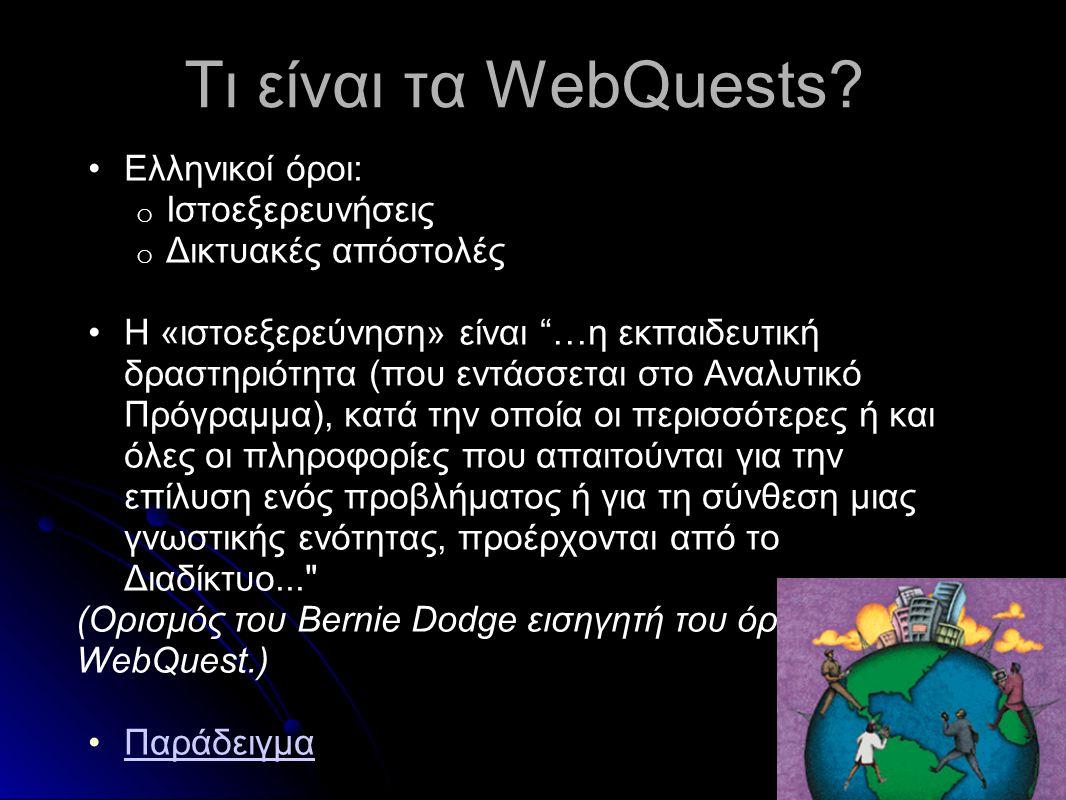 Γιατί να χρησιμοποιήσουμε Webquests Internet και WWW - Η μεγαλύτερη εγκυκλοπαίδεια; - Η «βασιλική οδός» προς την πληροφορία; - Η «χωματερή» του κόσμου; Οι επιπτώσεις των WebQuest στη μάθηση και τη διδασκαλία - Κίνητρο για τους μαθητές - Κριτική σκέψη - Συνεργατική μάθηση - Ανάπτυξη δεξιοτήτων ΤΠΕ - Οι μαθητές βοηθούνται να μη «ναυαγήσουν»