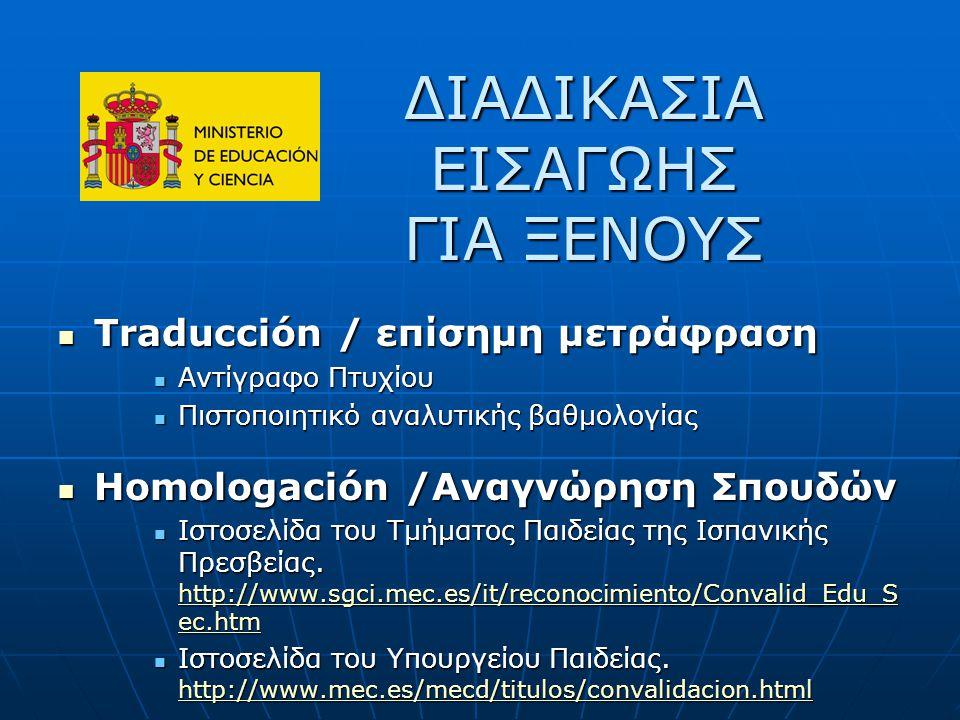 Traducción / επίσημη μετράφραση Traducción / επίσημη μετράφραση Αντίγραφο Πτυχίου Αντίγραφο Πτυχίου Πιστοποιητικό αναλυτικής βαθμολογίας Πιστοποιητικό αναλυτικής βαθμολογίας Homologación /Αναγνώρηση Σπουδών Homologación /Αναγνώρηση Σπουδών Ιστοσελίδα του Τμήματος Παιδείας της Ισπανικής Πρεσβείας.