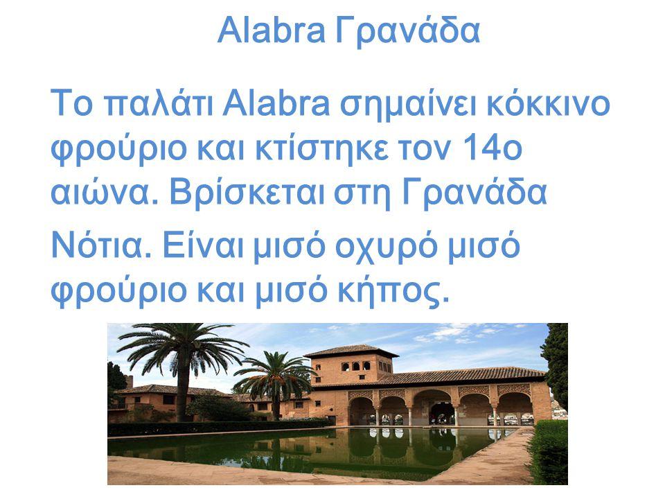 Alabra Γρανάδα Το παλάτι Alabra σημαίνει κόκκινο φρούριο και κτίστηκε τον 14ο αιώνα.