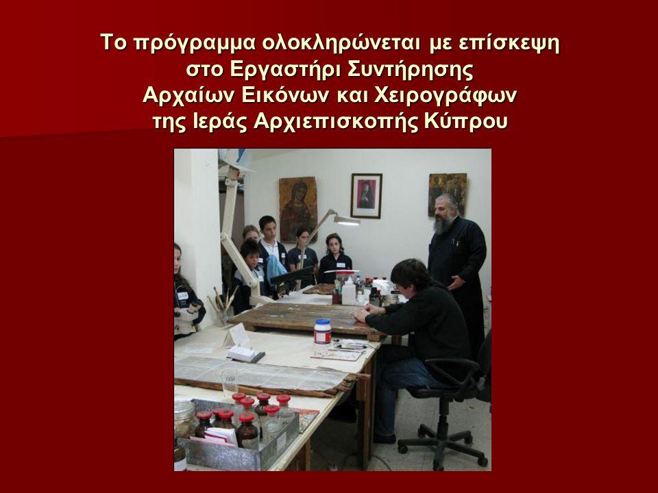 Το πρόγραμμα ολοκληρώνεται με επίσκεψη στο Εργαστήρι Συντήρησης Αρχαίων Εικόνων και Χειρογράφων της Ιεράς Αρχιεπισκοπής Κύπρου
