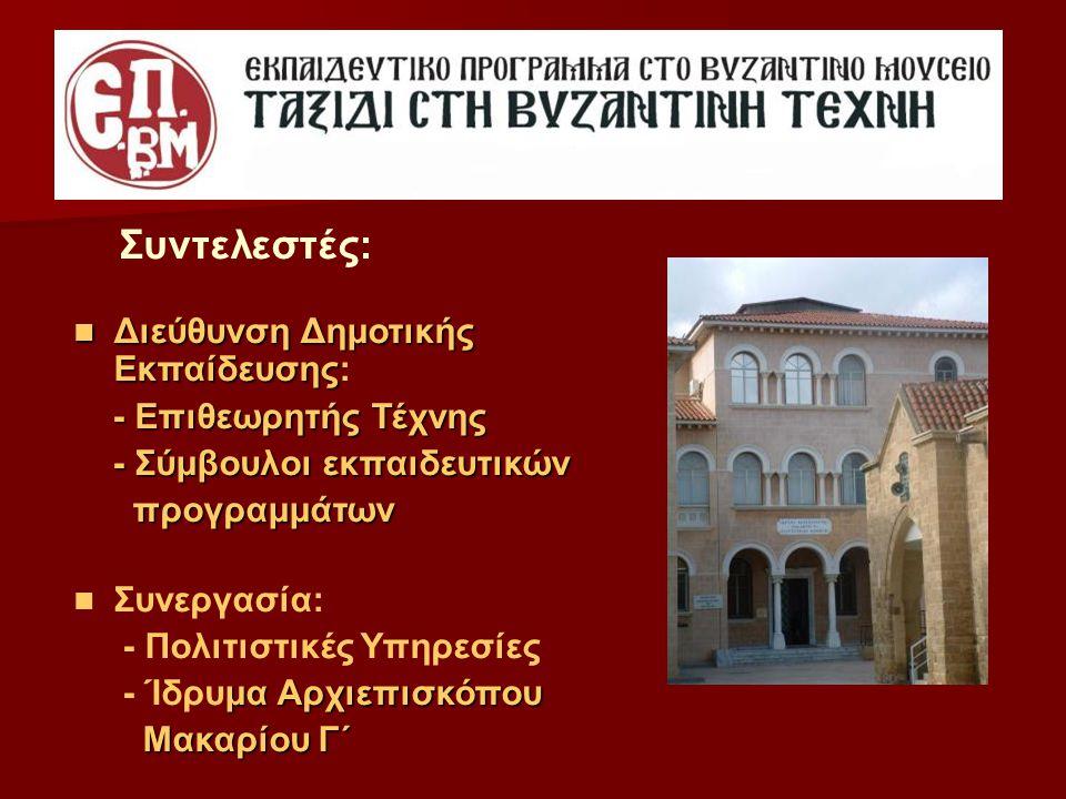Συντελεστές: Διεύθυνση Δημοτικής Εκπαίδευσης Διεύθυνση Δημοτικής Εκπαίδευσης: - Επιθεωρητής Τέχνης - Επιθεωρητής Τέχνης - Σύμβουλοι εκπαιδευτικών - Σύ