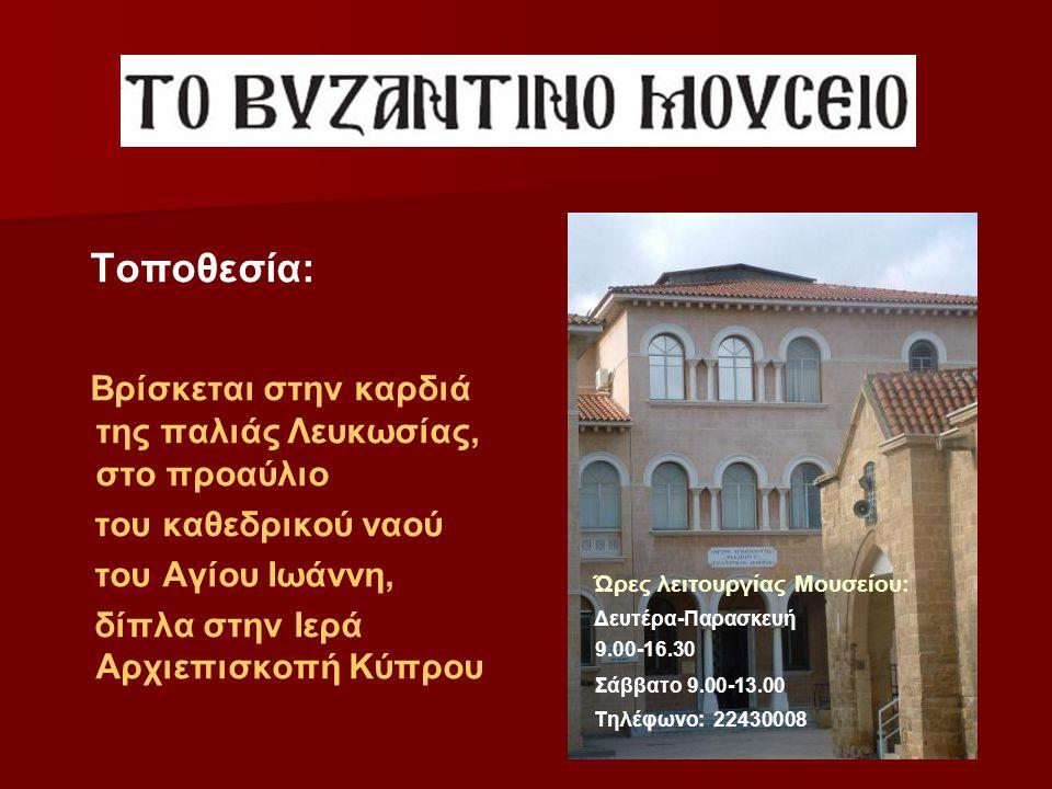 Τοποθεσία: Βρίσκεται στην καρδιά της παλιάς Λευκωσίας, στο προαύλιο του καθεδρικού ναού του Αγίου Ιωάννη, δίπλα στην Ιερά Αρχιεπισκοπή Κύπρου Ώρες λει