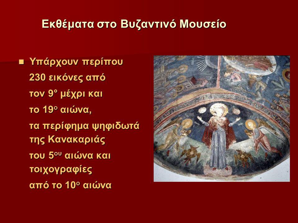 Εκθέματα στο Βυζαντινό Μουσείο Υπάρχουν περίπου Υπάρχουν περίπου 230 εικόνες από 230 εικόνες από τoν 9° μέχρι και τoν 9° μέχρι και το 19 ο αιώνα, το 1