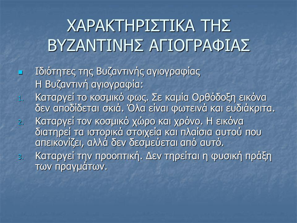 ΧΑΡΑΚΤΗΡΙΣΤΙΚΑ ΤΗΣ ΒΥΖΑΝΤΙΝΗΣ ΑΓΙΟΓΡΑΦΙΑΣ Ιδιότητες της Βυζαντινής αγιογραφίας Ιδιότητες της Βυζαντινής αγιογραφίας Η Βυζαντινή αγιογραφία: 1. Καταργε