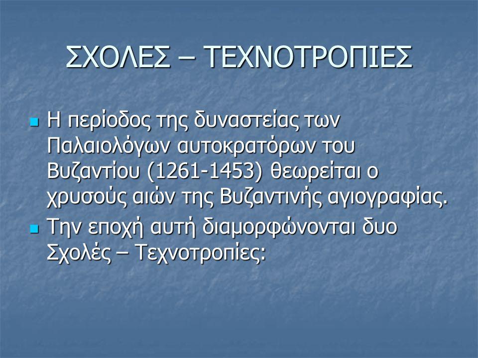 ΣΧΟΛΕΣ – ΤΕΧΝΟΤΡΟΠΙΕΣ Η περίοδος της δυναστείας των Παλαιολόγων αυτοκρατόρων του Βυζαντίου (1261-1453) θεωρείται ο χρυσούς αιών της Βυζαντινής αγιογρα