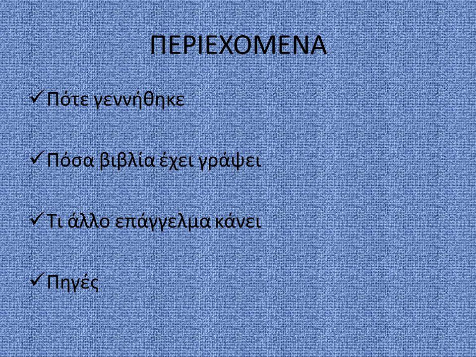 ΕΥΓΕΝΙΟΣ ΤΡΙΒΙΖΑΣ Ο Ευγένιος Τριβιζάς γεννήθηκε στην Αθήνα το 1946.