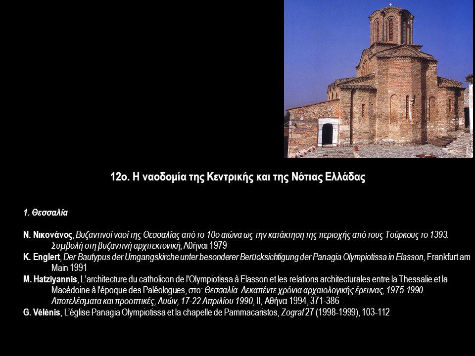 1. Θεσσαλία Ν. Νικονάνος, Βυζαντινοί ναοί της Θεσσαλίας από το 10ο αιώνα ως την κατάκτηση της περιοχής από τους Τούρκους το 1393. Συμβολή στη βυζαντιν