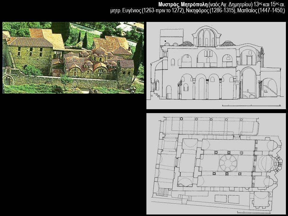 Μυστράς, Μητρόπολη (ναός Αγ. Δημητρίου) 13 ος και 15 ος αι. μητρ. Ευγένιος (1263-πριν το 1272), Νικηφόρος (1286-1315), Ματθαίος (1447-1450;)