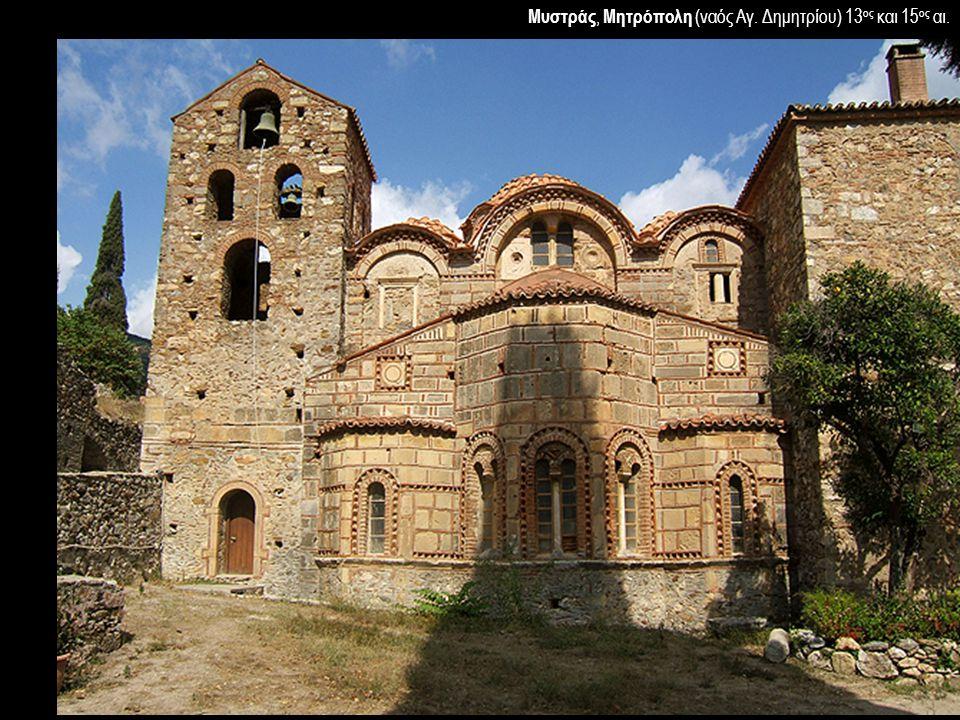 Μυστράς, Μητρόπολη (ναός Αγ. Δημητρίου) 13 ος και 15 ος αι.