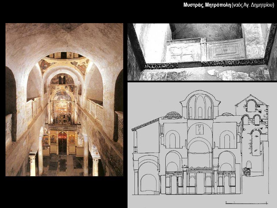 Μυστράς, Μητρόπολη (ναός Αγ. Δημητρίου)