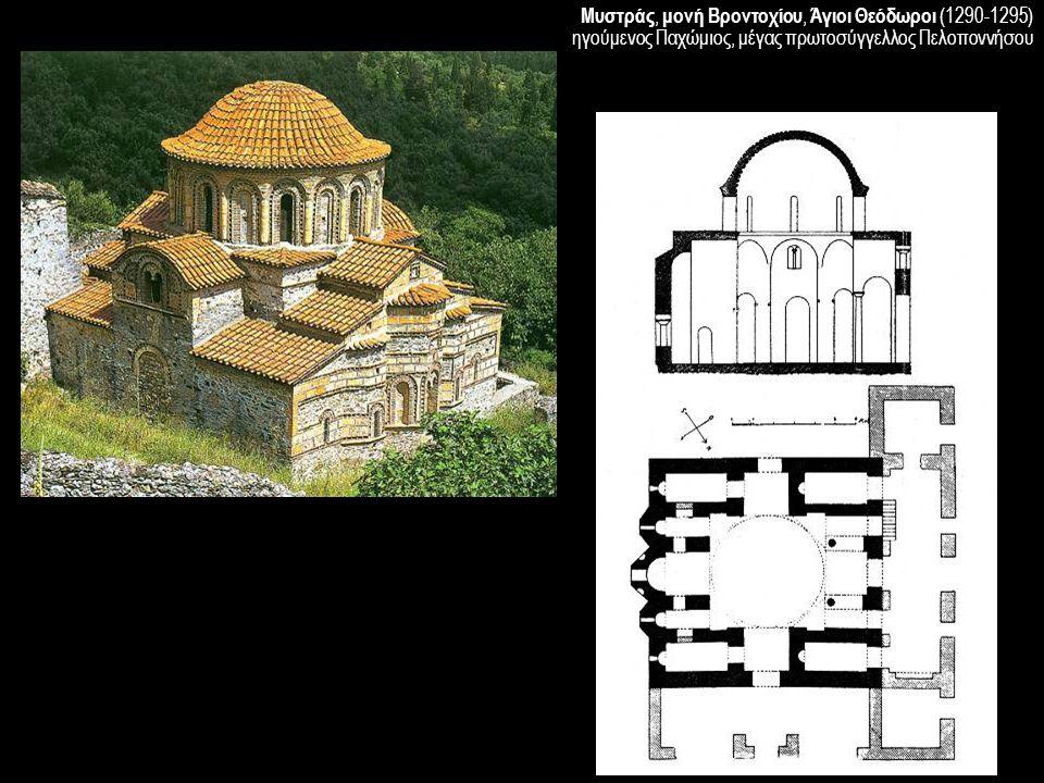 Μυστράς, μονή Βροντοχίου, Άγιοι Θεόδωροι (1290-1295) ηγούμενος Παχώμιος, μέγας πρωτοσύγγελλος Πελοποννήσου