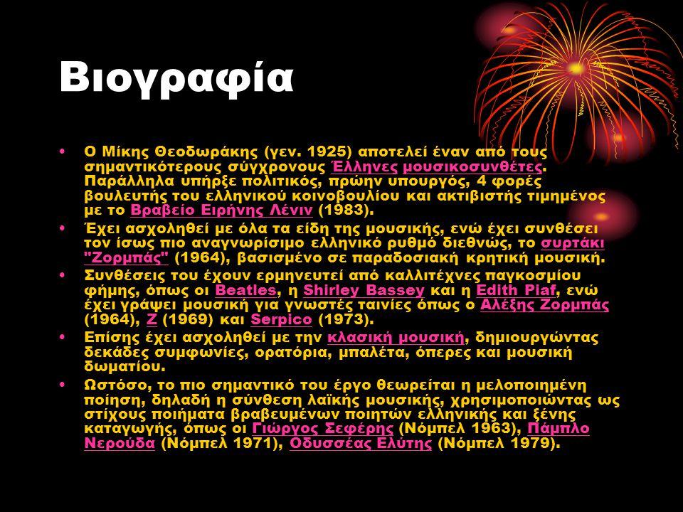 Βιογραφία Ο Μίκης Θεοδωράκης (γεν. 1925) αποτελεί έναν από τους σημαντικότερους σύγχρονους Έλληνες μουσικοσυνθέτες. Παράλληλα υπήρξε πολιτικός, πρώην