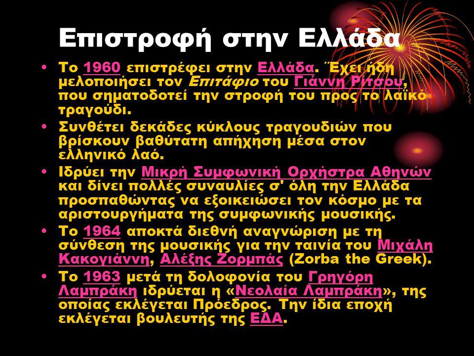 Επιστροφή στην Ελλάδα Το 1960 επιστρέφει στην Ελλάδα. ΄Έχει ήδη μελοποιήσει τον Επιτάφιο του Γιάννη Ρίτσου, που σηματοδοτεί την στροφή του προς το λαϊ