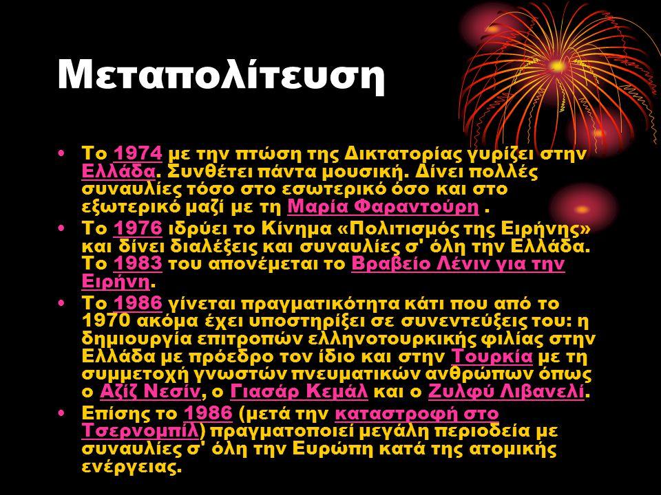 Μουσικό έργο Ο Μίκης Θεοδωράκης έγραψε όλα τα είδη της μουσικής: όπερες, συμφωνική μουσική, μουσική δωματίου, ορατόρια, μπαλέτα, χορωδιακή εκκλησιαστική μουσική, μουσική για: αρχαίο δράμα, θέατρο, κινηματογράφο, έντεχνο λαϊκό τραγούδι, λαϊκά ορατόρια, μετασυμφωνικά έργα.