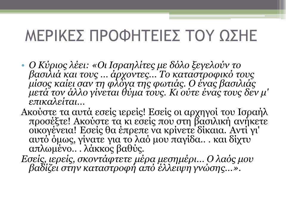 Άσκηση 1 (Δραστηριότητες) σελίδα 100 Βρείτε ένα κείμενο ή έργο τέχνης που να αποδίδει κατά τη γνώμη σας κάτι από το κήρυγμα του Ωσηέ που σας εντυπωσία