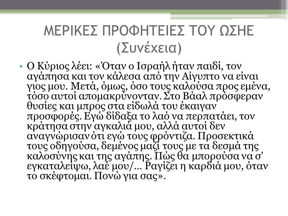 ΜΕΡΙΚΕΣ ΠΡΟΦΗΤΕΙΕΣ ΤΟΥ ΩΣΗΕ (Συνέχεια) Ο Κύριος λέει: «Όταν ο Ισραήλ ήταν παιδί, τον αγάπησα και τον κάλεσα από την Αίγυπτο να είναι γιος μου.