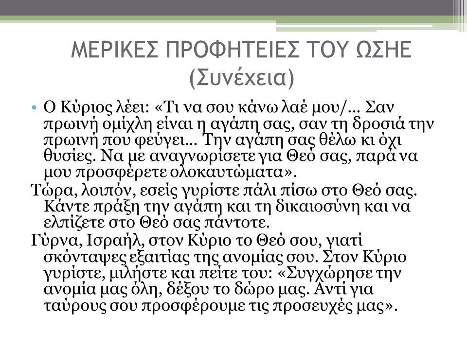 ΜΕΡΙΚΕΣ ΠΡΟΦΗΤΕΙΕΣ ΤΟΥ ΩΣΗΕ (Συνέχεια) Ο Κύριος λέει: «Όταν ο Ισραήλ ήταν παιδί, τον αγάπησα και τον κάλεσα από την Αίγυπτο να είναι γιος μου. Μετά, ό