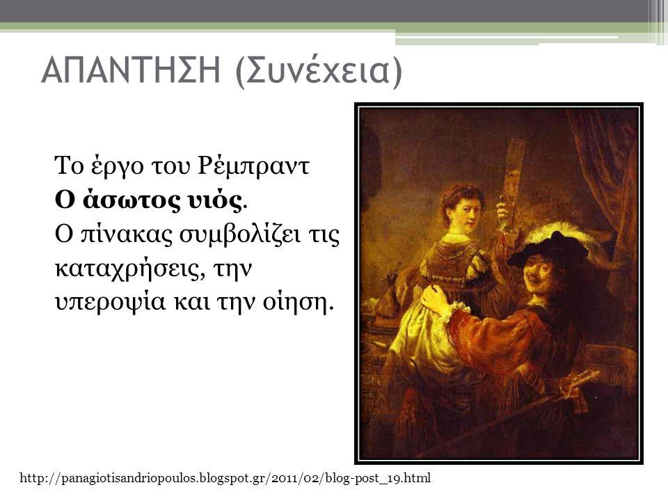 ΑΠΑΝΤΗΣΗ Ο μικρός πρίγκιπαςΈνα κείμενο είναι το ακόλουθo απόσπασμα από το βιβλίο Ο μικρός πρίγκιπας του Antoine de Saint- Exupery. «-Αντίο, είπε η αλε