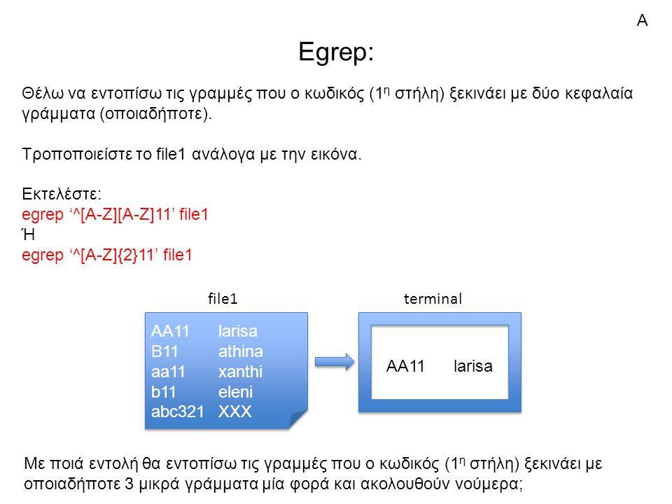 Egrep: Θέλω να εντοπίσω τις γραμμές που ο κωδικός (1 η στήλη) ξεκινάει με δύο κεφαλαία γράμματα (οποιαδήποτε). Τροποποιείστε το file1 ανάλογα με την ε