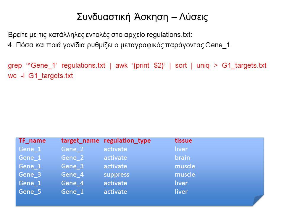 Συνδυαστική Άσκηση – Λύσεις Βρείτε με τις κατάλληλες εντολές στο αρχείο regulations.txt: 4. Πόσα και ποιά γονίδια ρυθμίζει ο μεταγραφικός παράγοντας G