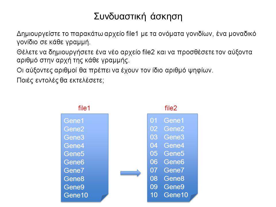 Συνδυαστική άσκηση Δημιουργείστε το παρακάτω αρχείο file1 με τα ονόματα γονιδίων, ένα μοναδικό γονίδιο σε κάθε γραμμή. Θέλετε να δημιουργήσετε ένα νέο