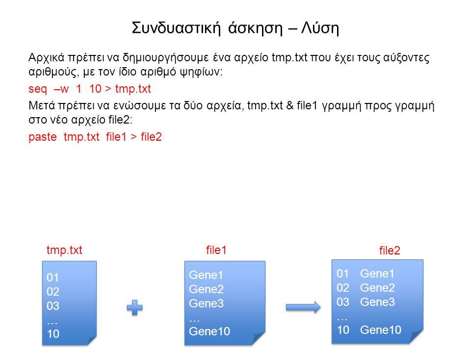 Συνδυαστική άσκηση – Λύση Αρχικά πρέπει να δημιουργήσουμε ένα αρχείο tmp.txt που έχει τους αύξοντες αριθμούς, με τον ίδιο αριθμό ψηφίων: seq –w 1 10 >