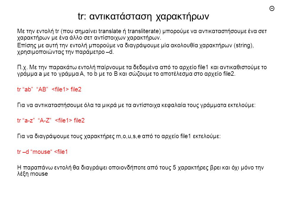 tr: αντικατάσταση χαρακτήρων Με την εντολή tr (που σημαίνει translate ή transliterate) μπορούμε να αντικαταστήσουμε ένα σετ χαρακτήρων με ένα άλλο σετ