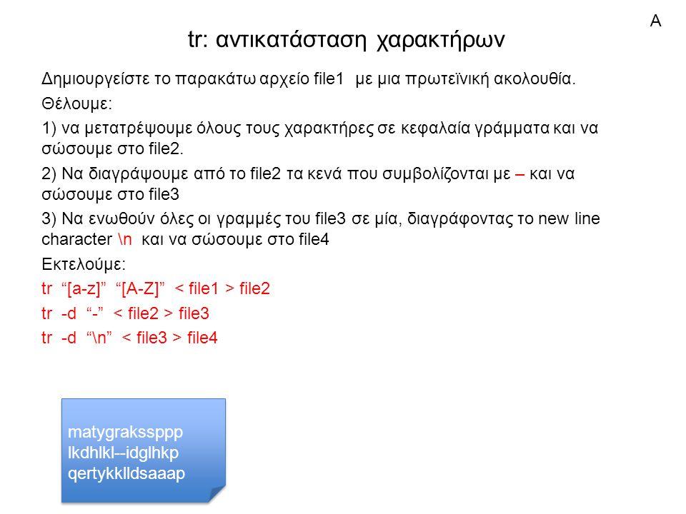 tr: αντικατάσταση χαρακτήρων Δημιουργείστε το παρακάτω αρχείο file1 με μια πρωτεϊνική ακολουθία.