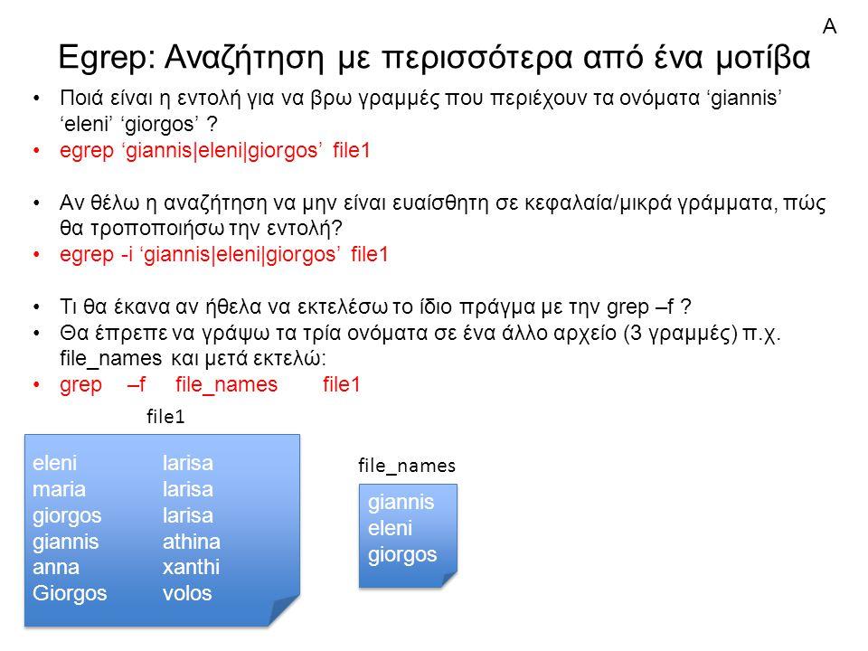 Egrep: Αναζήτηση πιο γενικών μοτίβων με regular expressions Πολλές φορές δεν αναζητούμε μια συγκεκριμένη λέξη ή σειρά χαρακτήρων, αλλά ένα πιο γενικό μοτίβο χαρακτήρων.