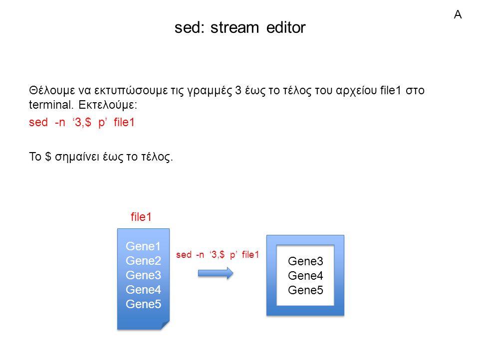sed: stream editor Θέλουμε να εκτυπώσουμε τις γραμμές 3 έως το τέλος του αρχείου file1 στο terminal.