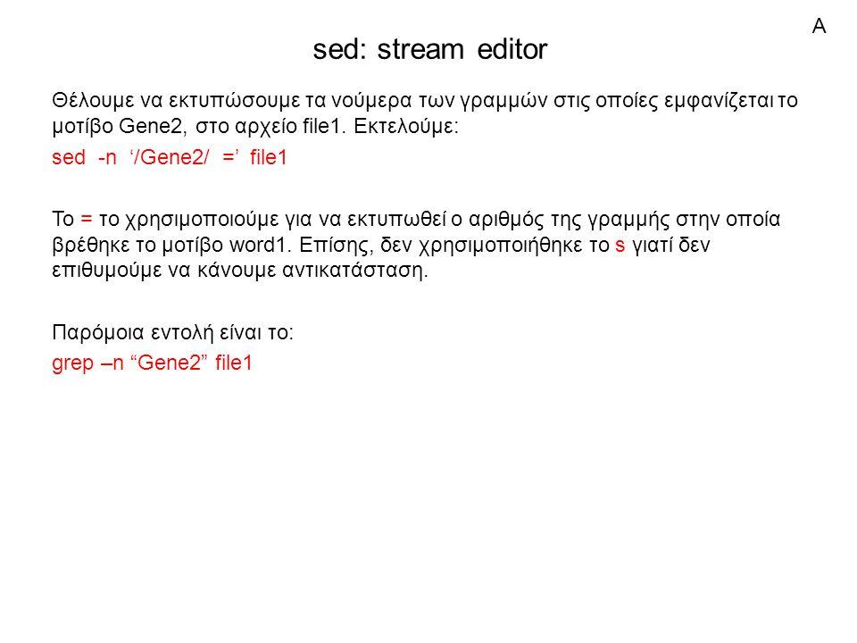 sed: stream editor Θέλουμε να εκτυπώσουμε τα νούμερα των γραμμών στις οποίες εμφανίζεται το μοτίβο Gene2, στο αρχείο file1.