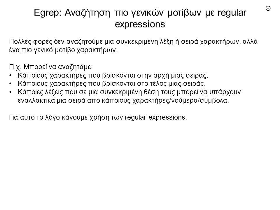 Egrep: Αν δεν χρησιμοποιούσατε το ^ στην παραπάνω εντολή, τι θα συνέβαινε και γιατί; egrep '[A-Z][0-9][a-z]' file1 Το egrep θα αναγνώριζε το μοτίβο και στην 1 η και στην 4 η γραμμή.