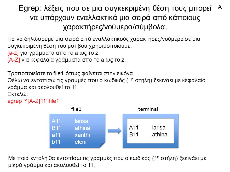 Egrep: λέξεις που σε μια συγκεκριμένη θέση τους μπορεί να υπάρχουν εναλλακτικά μια σειρά από κάποιους χαρακτήρες/νούμερα/σύμβολα.