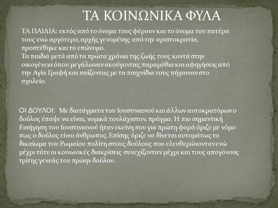 ΤΑ ΚΟΙΝΩΝΙΚΑ ΦΥΛΑ ΟΙ ΔΟΥΛΟΙ: Με διατάγματα του Ιουστινιανού και άλλων αυτοκρατόρων ο δούλος έπαψε να είναι, νομικά τουλάχιστον, πράγμα. Η πιο σημαντικ