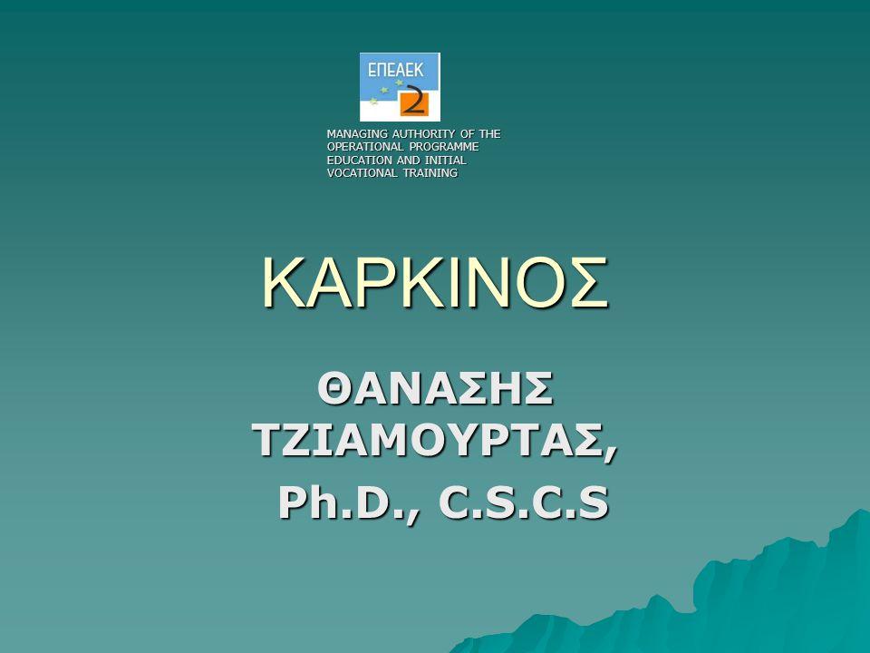 ΚΑΡΚΙΝΟΣ ΘΑΝΑΣΗΣ ΤΖΙΑΜΟΥΡΤΑΣ, Ph.D., C.S.C.S Ph.D., C.S.C.S MANAGING AUTHORITY OF THE OPERATIONAL PROGRAMME EDUCATION AND INITIAL VOCATIONAL TRAINING
