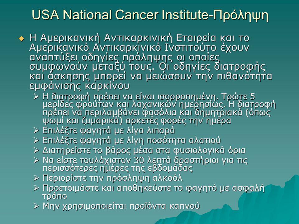 USA National Cancer Institute-Πρόληψη  Η Αμερικανική Αντικαρκινική Εταιρεία και το Αμερικανικό Αντικαρκινικό Ινστιτούτο έχουν αναπτύξει οδηγίες πρόλη