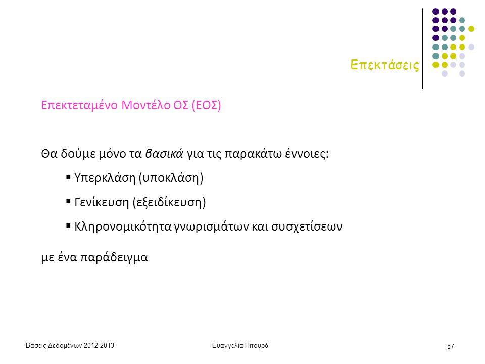 Βάσεις Δεδομένων 2012-2013Ευαγγελία Πιτουρά 57 Επεκτάσεις Επεκτεταμένο Μοντέλο ΟΣ (ΕΟΣ) Θα δούμε μόνο τα βασικά για τις παρακάτω έννοιες:  Υπερκλάση