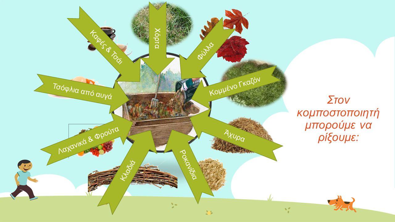 Στον κομποστοποιητή μπορούμε να ρίξουμε: Τσόφλια από αυγά Καφές & Τσάι Χόρτα Φύλλα Κομμένο Γκαζόν Άχυρα Ροκανίδια Κλαδιά Λαχανικά & Φρούτα