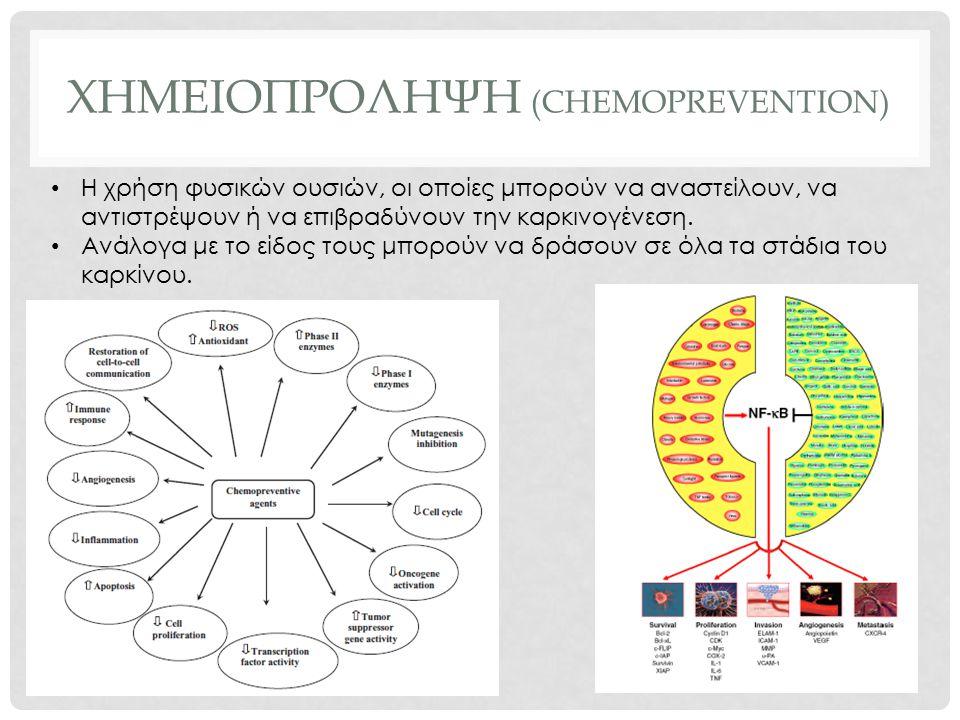 ΧΗΜΕΙΟΠΡΟΛΗΨΗ (CHEMOPREVENTION) Η χρήση φυσικών ουσιών, οι οποίες μπορούν να αναστείλουν, να αντιστρέψουν ή να επιβραδύνουν την καρκινογένεση. Ανάλογα