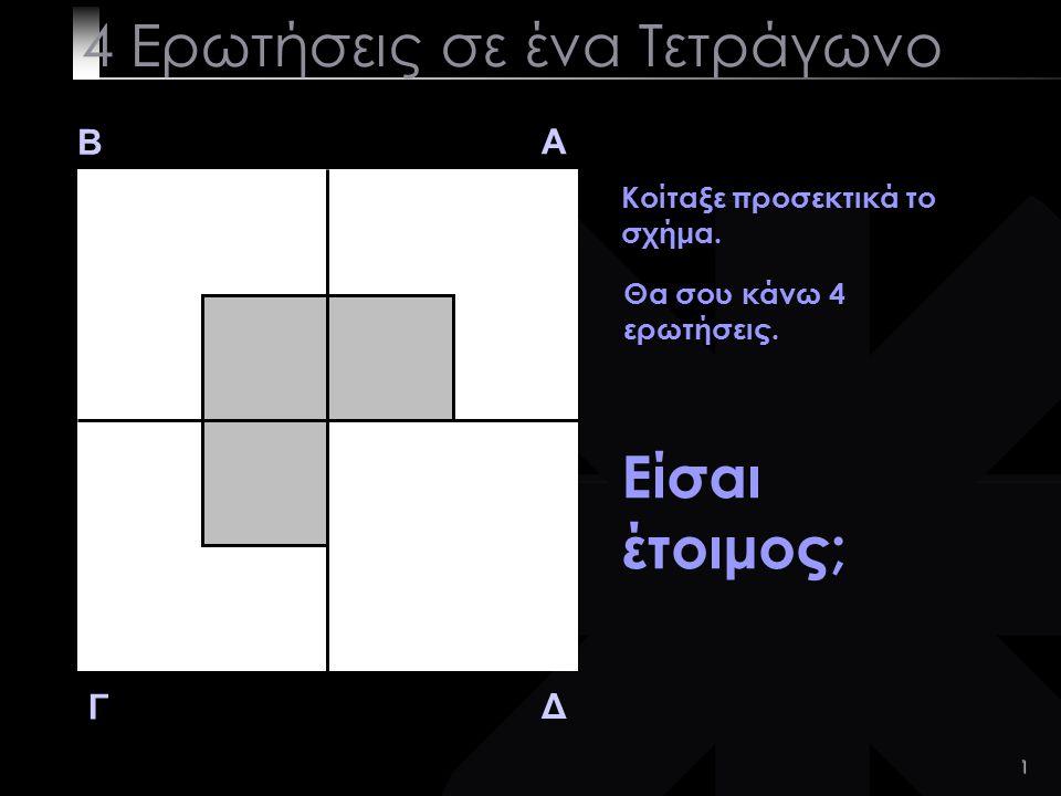 1 4 Ερωτήσεις σε ένα Τετράγωνο B A Δ Γ Κοίταξε προσεκτικά το σχήμα.