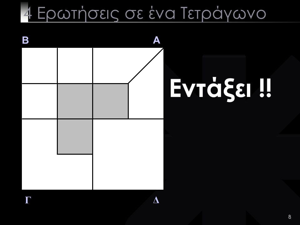 8 B A Δ Γ Εντάξει !! 4 Ερωτήσεις σε ένα Τετράγωνο